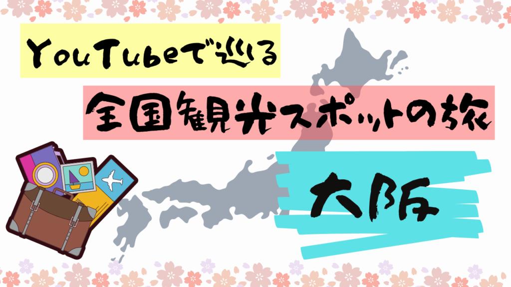 YouTubeで巡る全国観光スポットの旅大阪編