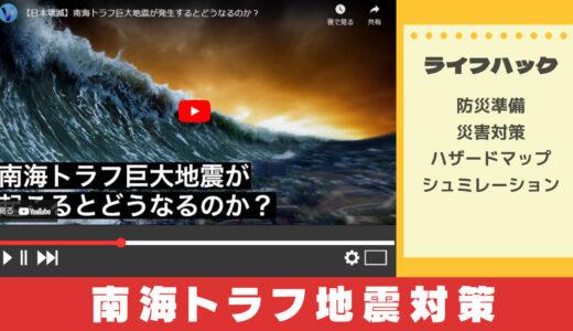 YouTubeで学ぶ南海トラフ地震の対策