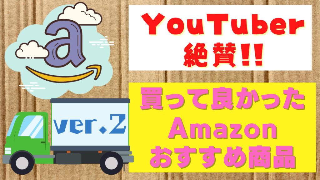 YouTuber絶賛!買って良かったAmazonおすすめ商品ver2
