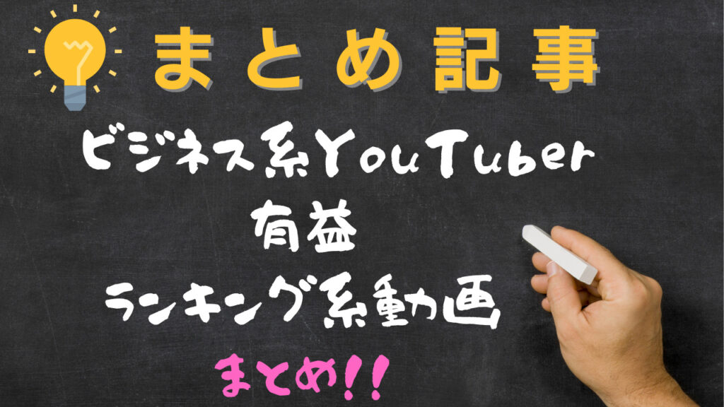 ビジネス系Youtuberのランキング動画まとめてみた