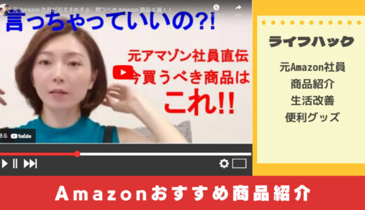 YouTuber絶賛!買って良かったAmazonおすすめ商品【シリーズ掲載】
