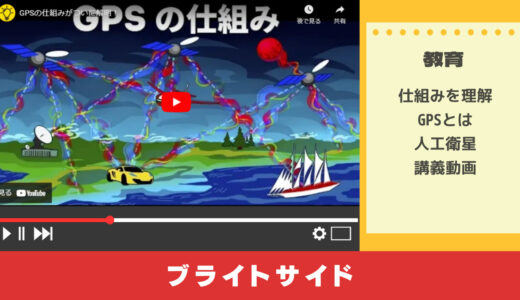 教育系YouTuberから学ぶGPSの仕組み