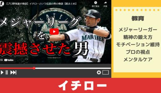 教育系Youtuberから学ぶイチロー伝説の野球選手物語