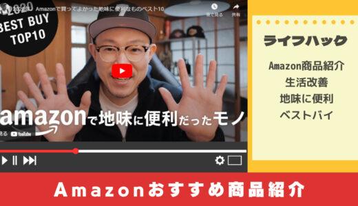 YouTuber絶賛!買って良かったAmazonおすすめ商品ver2【シリーズ掲載】