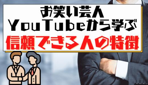 お笑い芸人YouTubeから学ぶ信頼できる人の特徴