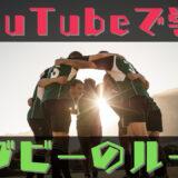 YouTubeで学ぶラグビーのルール