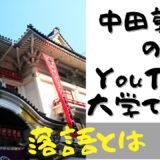 中田敦彦のYouTube大学から学ぶ【落語】の魅力