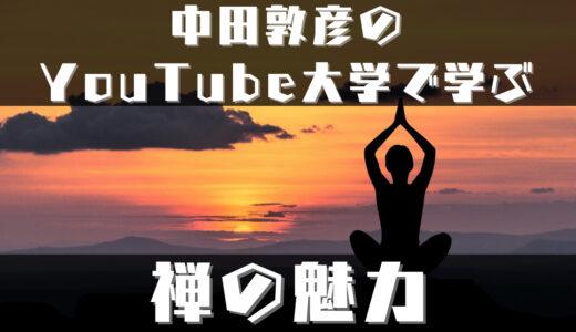 中田敦彦のYouTube大学に学ぶ禅の魅力とは