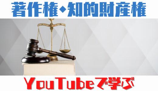 ビジネス系Youtuberから学ぶ著作権・知的財産権