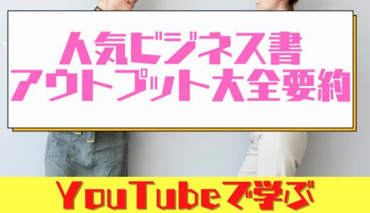 ビジネス書「アウトプット大全」要約【YouTuberから学ぶ】