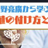 西野亮廣エンタメ研究所から学ぶ「価値の付け方」