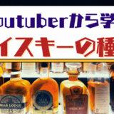 Youtubeで学ぶ ウイスキーの種類について