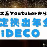 ビジネス系Youtuber 税理士大河内薫さんから学ぶ確定拠出年金の概要やメリット・デメリット