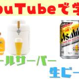 話題の生ジョッキ缶/生ビールサーバーの魅力【YouTubeで学ぶ】