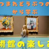 教育系Youtuber?あつまれどうぶつの森YouTube実況で美術館の魅力を学ぶ