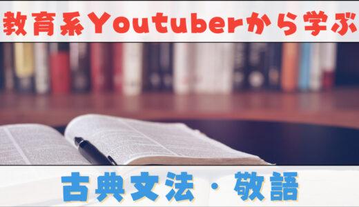 教育系Youtube マナビズムから学ぶ5分でわかる古典文法 敬語