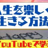 人生を楽しく生きる方法をYouTubeで学ぶ