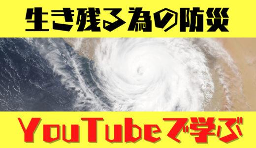 生き残るための防災について【YouTubeで学ぶ】