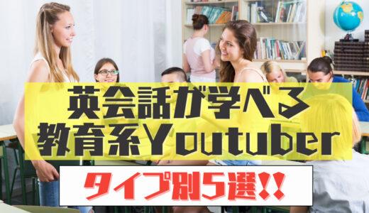 教育系YoutuberランキングTOP5!!【英会話学習編】