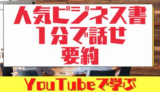 ビジネス書「1分で話せ」要約【YouTubeで学ぶ】