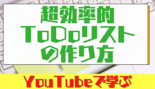 超効率的なToDoリストの作り方【YouTubeで学ぶ】