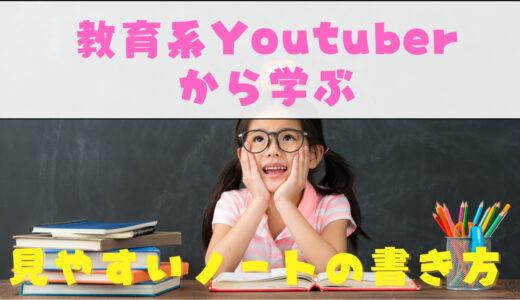 教育系Youtuber なしろたんが語る「見やすいノートの書き方」について