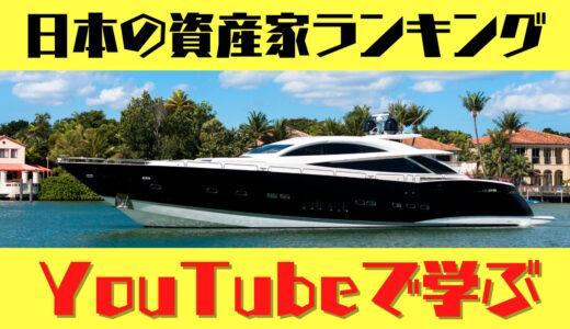 ビジネス系Youtuberから学ぶ日本長者番付ランキング