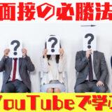 ビジネス系Youtuber やまもとりゅうけんから学ぶ面接での必勝法
