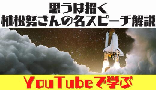 「思うは招く」植松努さんから学ぶ諦めないことの大切さ【YouTubeで学ぶ】