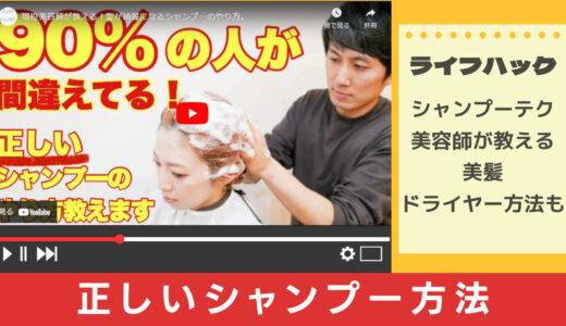 美容師YouTuberから学ぶ正しいシャンプーのやりかた