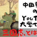 中田敦彦のYouTube大学から学ぶ【三国志】