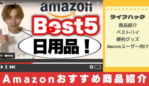 YouTuber絶賛!買って良かったAmazonおすすめ商品ver3【シリーズ掲載】