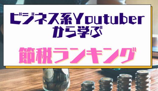 ビジネス系Youtuber 税理士大河内薫から学ぶ節税ランキングベスト10!【個人の税金編】