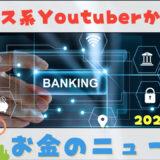 ビジネス系Youtuber両学長から学ぶお金のニュース【2021年3月版】