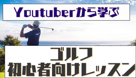 YouTubeで学ぶゴルフ初心者に向けた15分レッスン