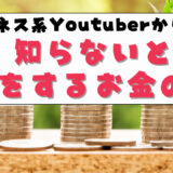 YouTubeで学ぶお金の知識【知らないと損をする】