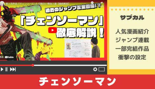 【書籍解説】話題の漫画「チェンソーマン」の魅力をYouTuberから学ぶ