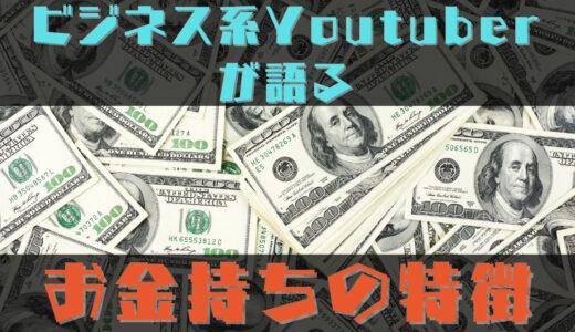 ビジネス系Youtuberから学ぶ「圧倒的に稼ぎまくる人の特徴5つ」