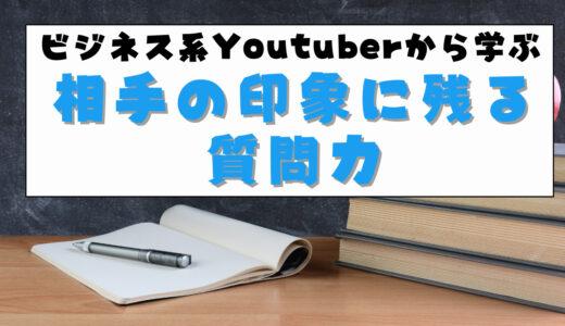 ビジネス系Youtuber 白戸三四郎から学ぶ相手の印象に強烈に残る「質問力」とは
