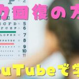 視力回復方法のひとつ、ガボールアイとは?【YouTubeで学ぶ】