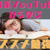 教育系YouTuberから学ぶオススメ勉強法