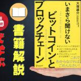 書籍解説YouTuberから学ぶビジネス書「いまさら聞けない ビットコインとブロックチェーン」