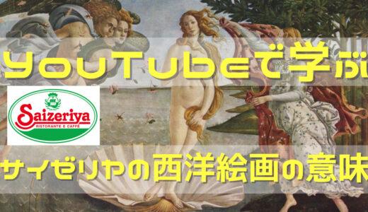 YouTuberから学ぶサイゼリヤの西洋絵画の意味