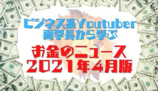 ビジネス系YouTuber両学長から学ぶお金のニュース【2021年4月版】