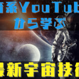 教育系YouTuberから学ぶ最新宇宙技術