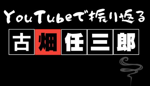 YouTubeで振り返る「古畑任三郎」