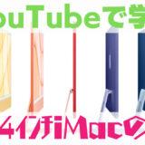 ビジネス系YouTuberから学ぶ「新24インチiMacおすすめポイント」