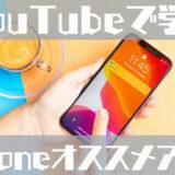 ビジネス系YouTuberから学ぶiPhoneオススメアプリ