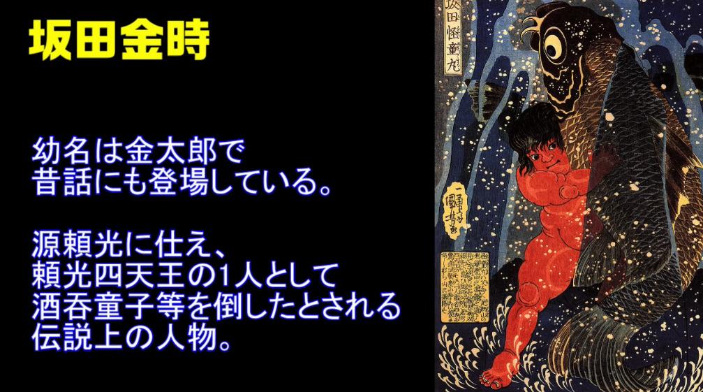 終末のワルキューレ/坂田金時