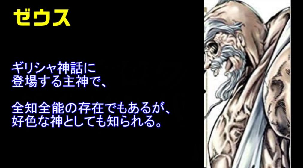 終末のワルキューレ/ゼウス